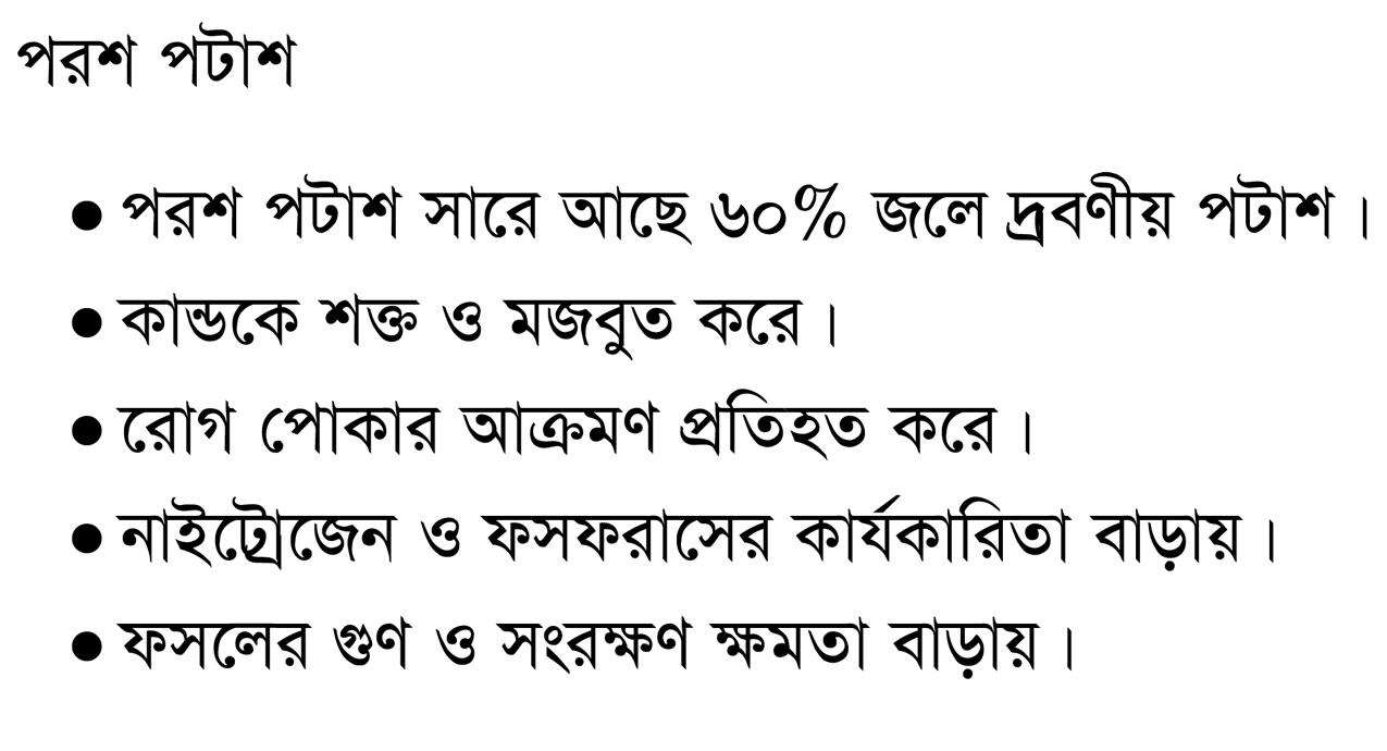 PARAS MOP Bengali