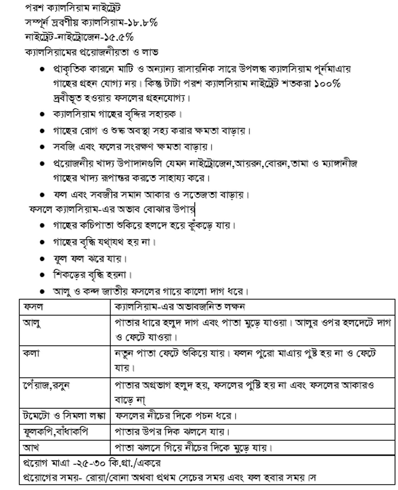 Paras-Calcium-Nitrate-Bengali