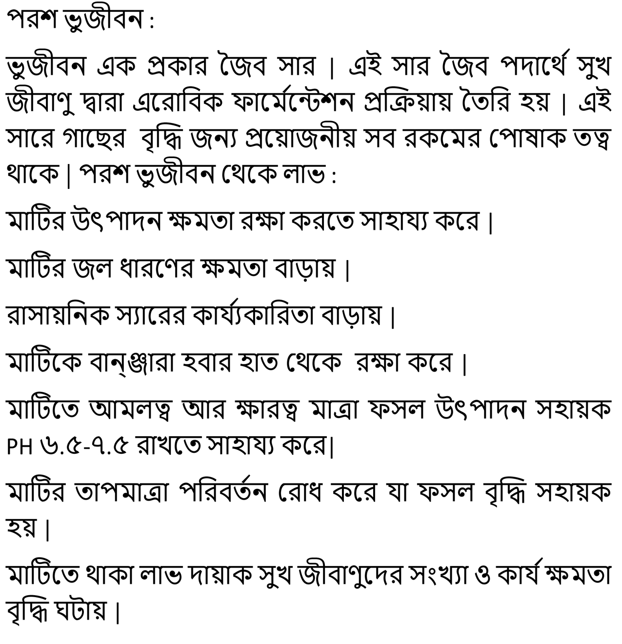 Paras Bhujeevan Bengali